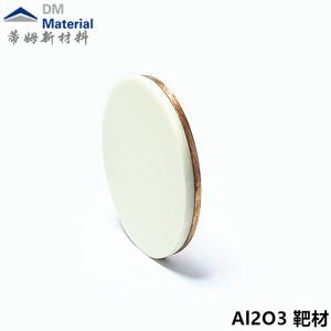 三氧化二鋁 靶材(Al2O3)