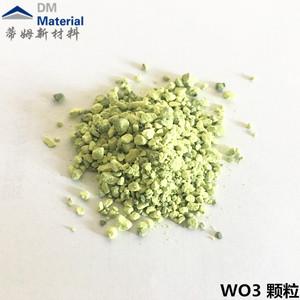 三氧化鎢 颗粒(WO3)