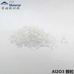 三氧化二鋁 颗粒(Al2O3)