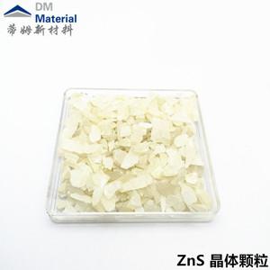 硫化鋅 颗粒(ZnS)
