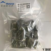 Y钇块状 熔炼行业金属材料-1.jpg