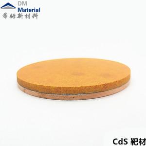 硫化镉 靶材(CdS)