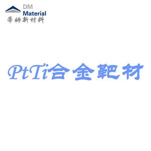 鉑钛合金 靶材(PtTi)
