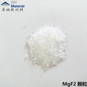 氟化镁 颗粒 (MgF2)