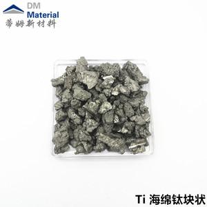 海绵钛 块状(Ti)