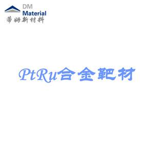 鉑铑合金 靶材(PtRu)