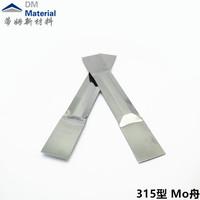 Mo 315型钼舟 镀膜行业耗材配件 2018-3 (1).jpg