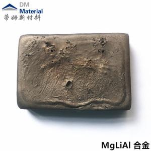 镁锂鋁合金 块状(MgLiAl)