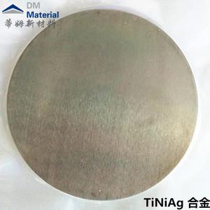 钛鎳銀合金 靶材(TiNiAg)