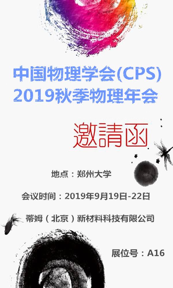 2019物理年邀请函.jpg