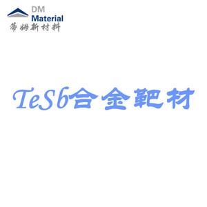 碲銻合金 靶材(TeSb)