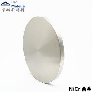 鎳铬合金 靶材(NiCr)