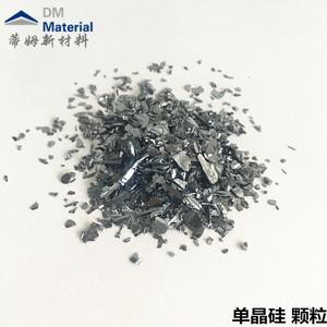 单晶硅 颗粒(Si)