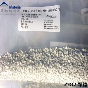 二氧化锆 颗粒(ZrO2)