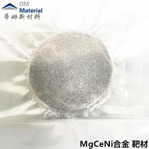 镁铈鎳合金 靶材(MgCeNi)