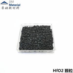 二氧化铪 圆片颗粒(HfO2)