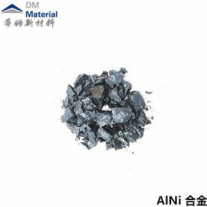 鋁鎳合金 块状(AlNi)