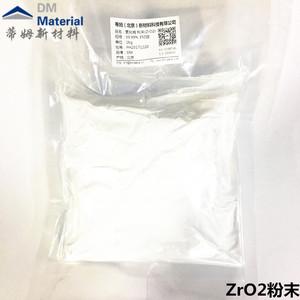 二氧化锆 粉末(ZrO2)