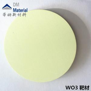 三氧化鎢 靶材(WO3)
