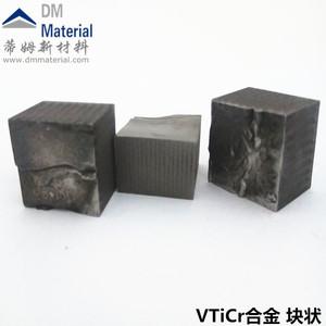 钒钛铬合金 块状(VTiCr)